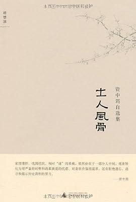 资中筠自选集:士人风骨.pdf