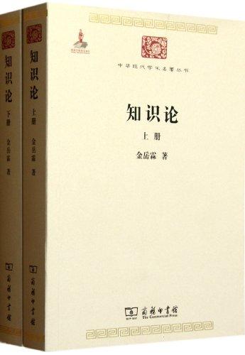 知识论(上下)/中华现代学术名著丛书/金岳霖下载