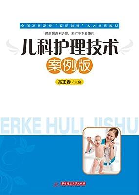 儿科护理技术.pdf