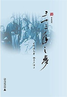 辛亥记忆:三十三年之梦.pdf