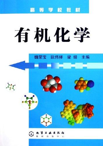 有机化学――高等学校教材