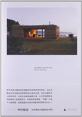 恋爱中的建筑.pdf