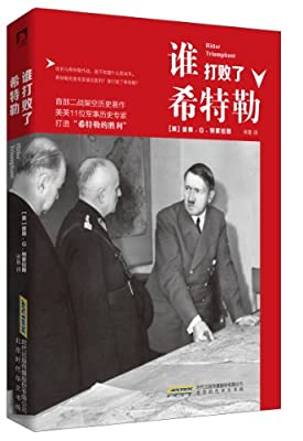 谁打败了希特勒.pdf