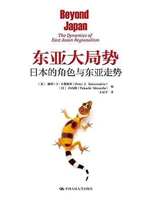 东亚大局势.pdf