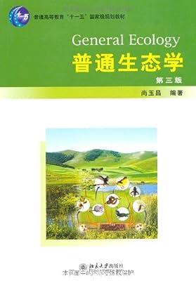 普通生态学.pdf