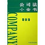 公司法小全书(最新版)