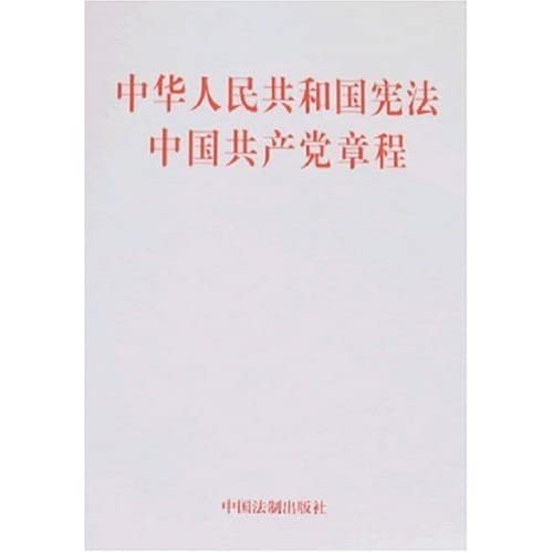 中华人民共和国宪法中国共产党章程