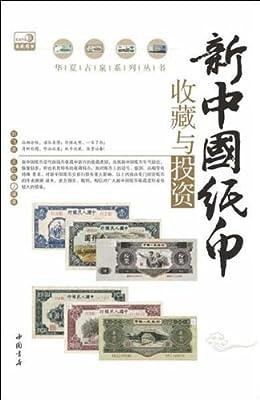 新中国纸币收藏与投资.pdf