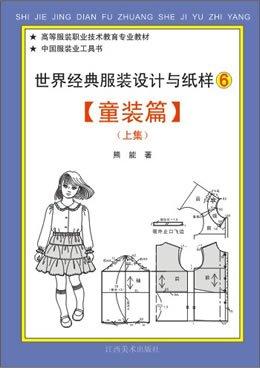 世界经典服装设计与纸样6,7:童装篇(上下)*最新出版
