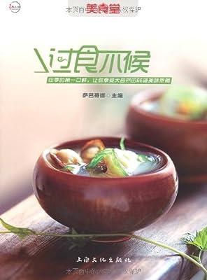 过食不候:应季的第一口鲜,让你享受大自然的86道美味恩赐.pdf