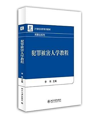 犯罪被害人学教程.pdf