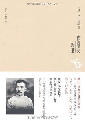 我的朋友鲁迅.pdf