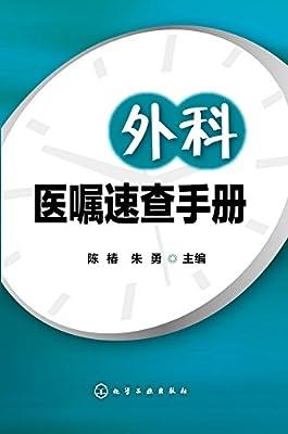 外科医嘱速查手册.pdf