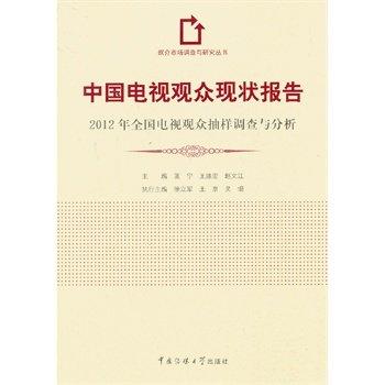 中国电视观众现状报告-2013年全国电视观众抽样调查与分析.pdf