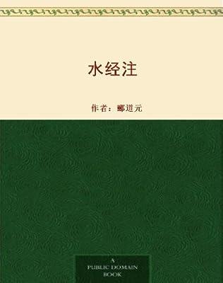 水经注.pdf