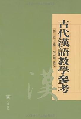 古代汉语教学参考.pdf