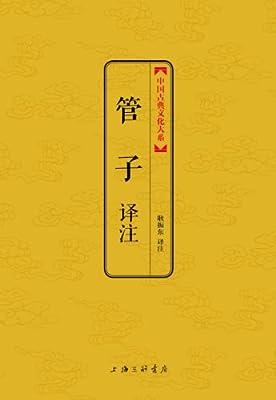 中国古典文化大系第六辑:管子译注.pdf