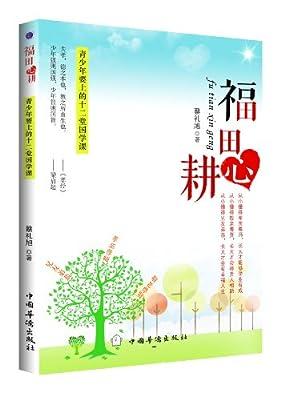 福田心耕:青少年要上的十二堂国学课.pdf