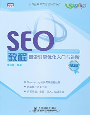 SEO教程:搜索引擎优化入门与进阶.pdf