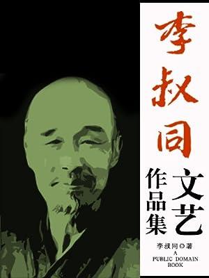 李叔同文艺作品集.pdf