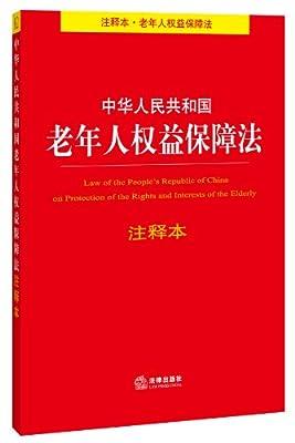 中华人民共和国老年人权益保障法注释本.pdf