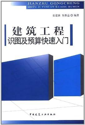 建筑工程识图及预算快速入门.pdf