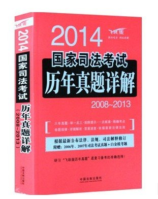 2014国家司法考试历年真题详解(2008-2013) 飞跃版.pdf