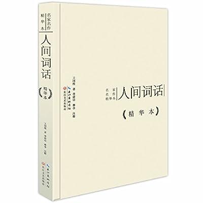 人间词话作品精华本.pdf