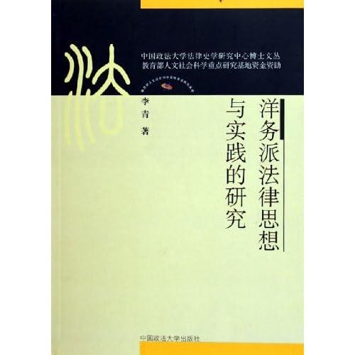 洋务派法律思想与实践的研究/中国政法大学法律史学研究中心博士文丛