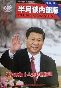 2012年半月谈内部版:1-12期共12本.pdf