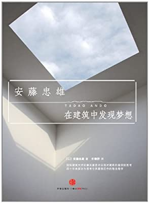 在建筑中发现梦想.pdf