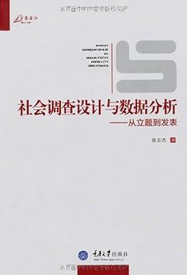 社会调查设计与数据分析:从立题到发表.pdf