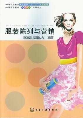 服装陈列与营销.pdf