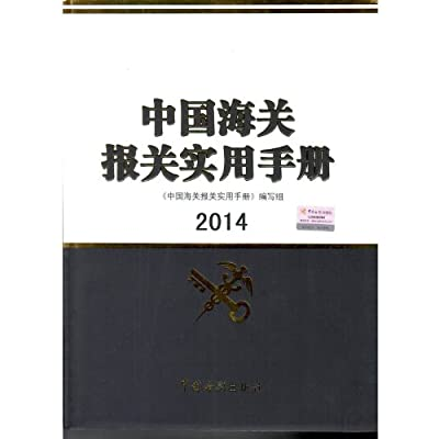 2014年中国海关报关实用手册 中国海关出版社.pdf