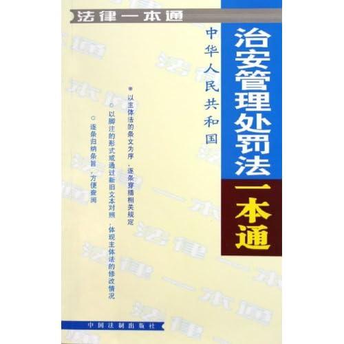 中华人民共和国治安管理处罚法一本通/法律一本通