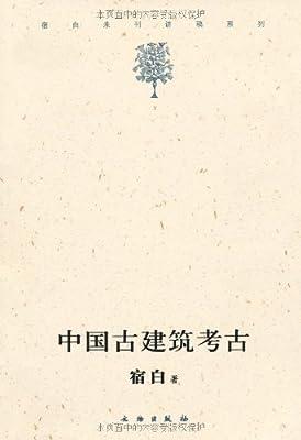 中国古建筑考古.pdf