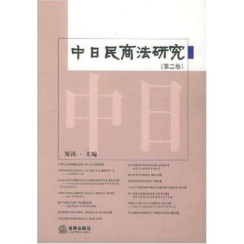 中日民商法研究(第2卷)
