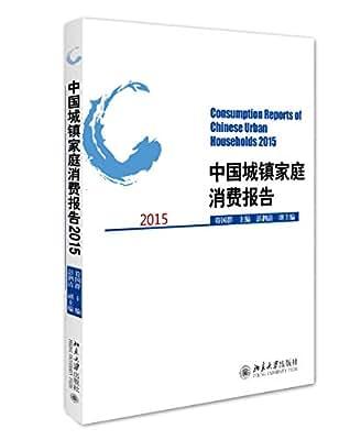 中国城镇家庭消费报告2015.pdf