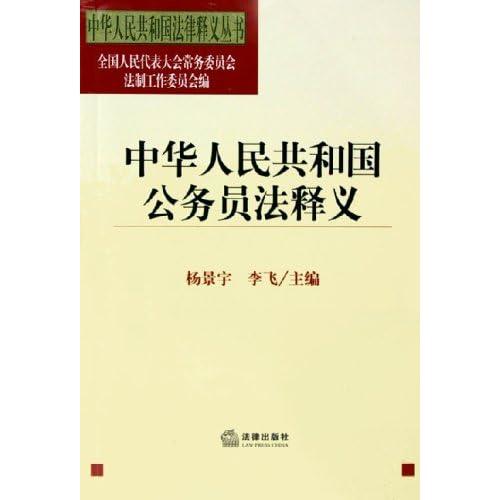 中华人民共和国公务员法释义/中华人民共和国法律释义丛书