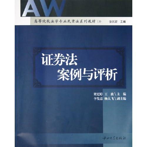 证券法案例与评析(高等院校法学专业民商法系列教材)
