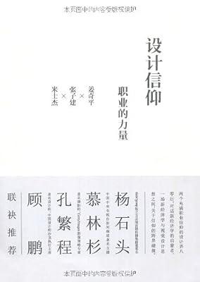 设计信仰.pdf