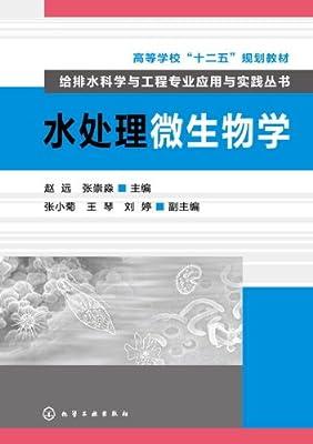 水处理微生物学.pdf
