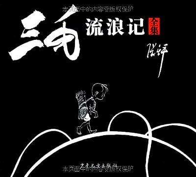 三毛流浪记.pdf