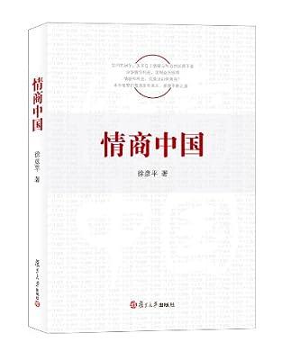 情商中国.pdf