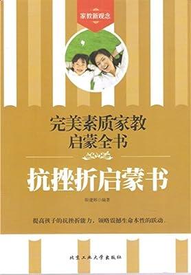 完美素质家教启蒙全书:抗挫折启蒙书.pdf