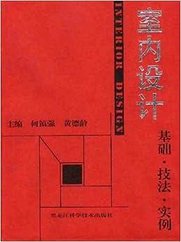 《室内设计师手册》 何镇强, 黄德龄【摘要 书评 试读