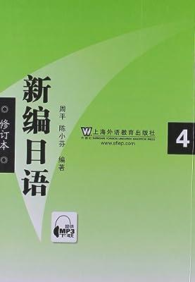 新编日语4.pdf