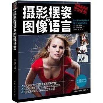 摄影舞姿与图像语言.pdf