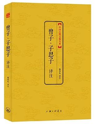 中国古典文化大系·第5辑:曾子·子思子译注.pdf