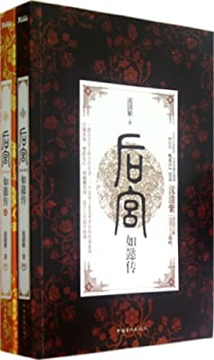 后宫•如懿传.pdf